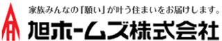旭ホームズ株式会社