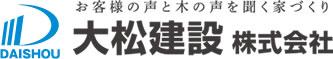 大松建設株式会社