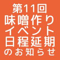 第11回の味噌作りイベント日程延期のお知らせ